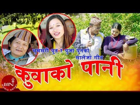 (New Salaijo Song 2075/2018 | Kuwako Pani - Khadga Garbuja & Bhumsari Pun - Duration: 13 minutes.)