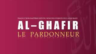 40- Al Ghafir - Tafsir bamanakan par Bachire Doucoure Ntielle