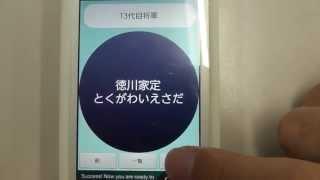 【無料】徳川将軍アプリ:一覧を見て覚えよう(一般用) YouTubeビデオ