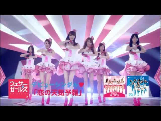 ウェザーガールズ-恋の天気予報-music-video