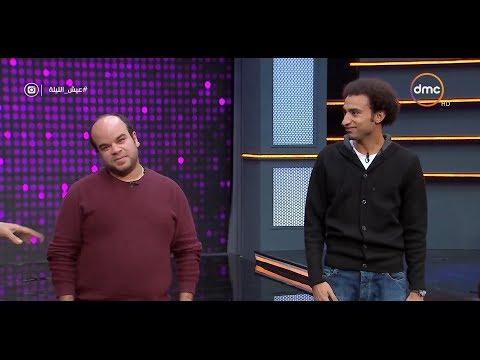 """علي ربيع ومحمد عبد الرحمن يلعبان """"ملك وكتابة"""" على كرسي """"عيش الليلة"""""""
