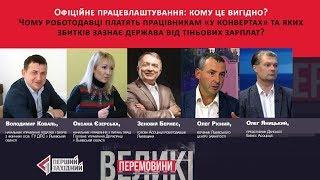 Неофіційна праця в Україні. Чим це загрожує роботодавцю і працівнику