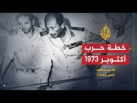 شاهد على العصر : سعد الدين الشاذلي 7