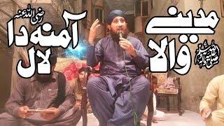 Video Bilal Qadri | Madinay Wala Amna Da Laal | New Naat 2018 In Mehfil e Milad MP3, 3GP, MP4, WEBM, AVI, FLV September 2019
