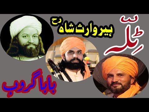 Video Heer Waris Shah || New Kalam Tilla || Heer Waris Shah By Baba Group download in MP3, 3GP, MP4, WEBM, AVI, FLV January 2017