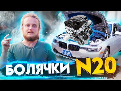 Реальные! болячки/обзор двигателя BMW N20 2 литра TwinTurbo бензин на примере F30 328i