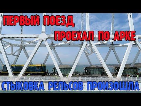 Крымский мост - первый поезд проехал по арке