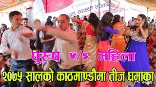 काठमण्डौमा तीज यसरि मनाइयो - Teej Bisses Dhamaka 2075