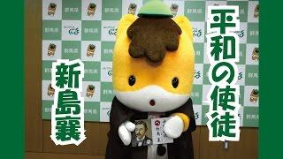 ぐんまちゃんが紹介する「上毛かるた」動画  ~「へ」平和の使徒 新島襄~