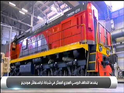 تطوير منظومة السكة الحديد