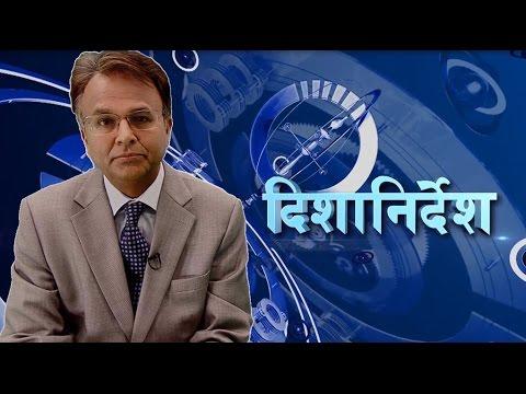 Bijay Kumar Pandey's Dishanirdesh with Baburam Bhattarai