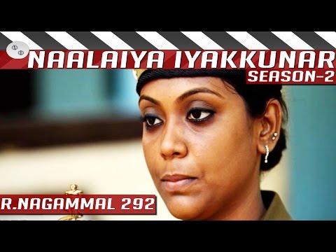 R-Nagammal-292-Tamil-Short-Film-by-Sathyachandhran-Naalaiya-Iyakkunar-2