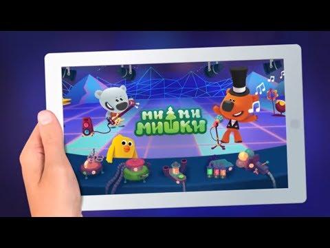 Ми-ми-мишки - Большой концерт - Games Muzykalnye Mishki - Необычная музыкальная игра