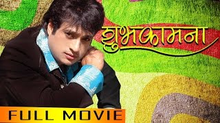 "Video New Nepali Movie -  ""Subhakamana"" Full Movie 