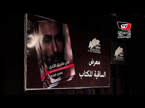 حفل توقيع كتاب «يسري فودة» بـ«ساقية الصاوي»
