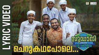 Video Cherukadhapole | Lyric Video | Rex Vijayan | Sudani From Nigeria | Soubin Shahir MP3, 3GP, MP4, WEBM, AVI, FLV Mei 2019