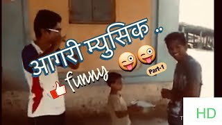 Agri Music by suyog G. ~ funny video PART 1