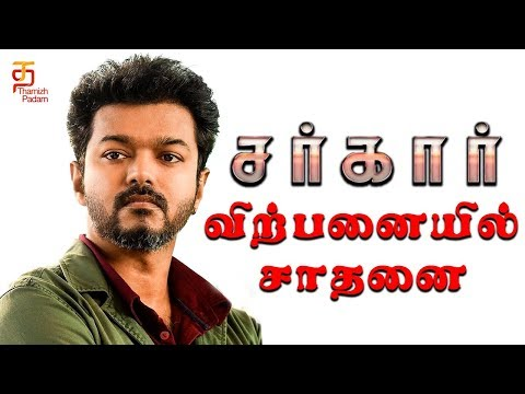 Sarkar Might Break Baahubali Records | Vijay | AR Murugadoss | Sarkar | Thamizh Padam