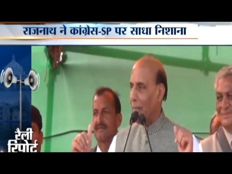 समाजवादी पार्टी-कांग्रेस गठबंधन पर एचएम राजनाथ सिंह