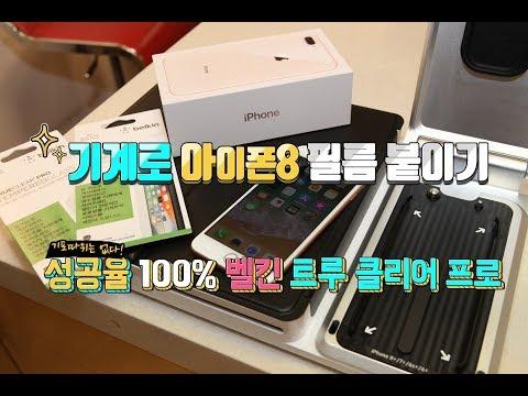 아이폰8 벨킨 보호필름 기계 사용하여 붙이기 (iPhone8 belkin TRUECLEAR PRO)