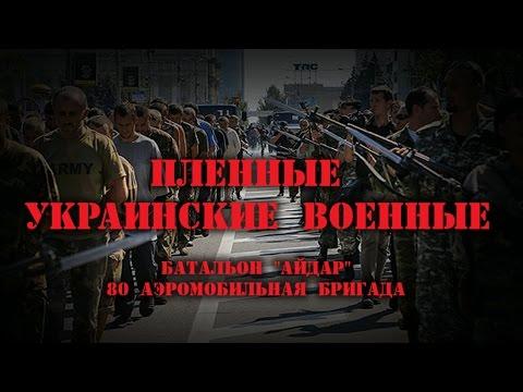 Интервью с пленными украинскими военными