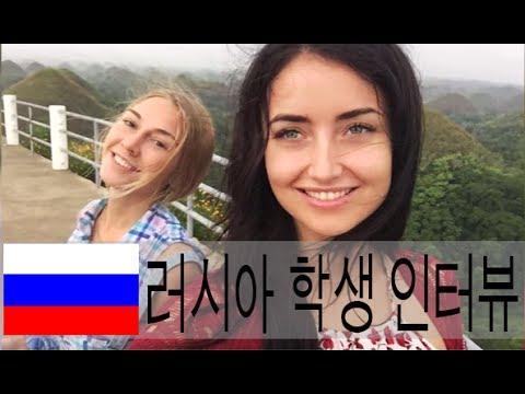 러시아 학생 인터뷰 동영상