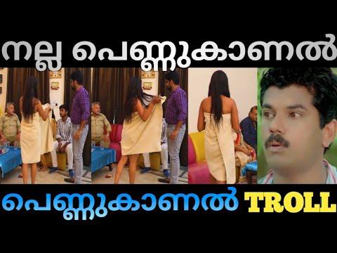 ഇനി അവൻ ജന്മത്തു പെണ്ണ് കാണാൻ പോകില്ല😂|Prank Troll|Malayalam Trolls|
