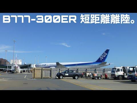 B777 - 18.MAR.2014 JA788A...