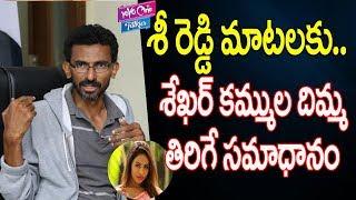 Video Sekhar Kammula Response On Sri Reddy Post | Tollywood | News | YOYO Cine Talkies MP3, 3GP, MP4, WEBM, AVI, FLV Mei 2018