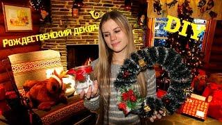 Вы хотите как-то интересно и креативно украсить дом? Тогда смотрите видео ;) Мы с вами сделаем Рождественский венок, милый светильник и отличный подарок друг...