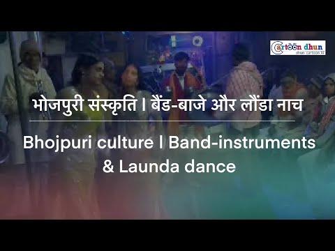 भोजपुरी संस्कृति  Bhojpuri culture