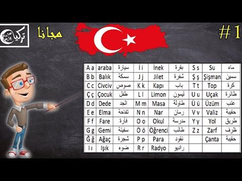 التركية - يمكنك تكملة الدرس على الموقع الرئيسي www.arabiaturk.com الدروس خاصة بصفحة تركيا جنة الأرضhttps://www.facebook.com/alanyaarabic المجموعة التعليمية : https://w...