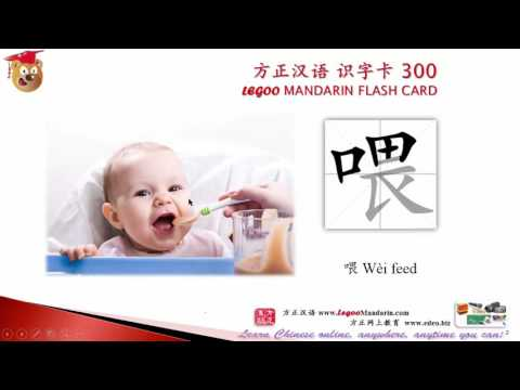 Origin of Chinese Characters - 1825 喂餵 feed - Learn Chinese with Flash Cards