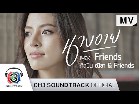 Friends Ost.�ҧ��� [MV]