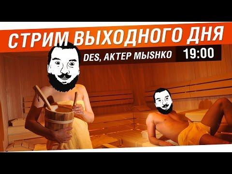 Стрим выходного дня - DeS, AkTep, Mblshko [19-00]