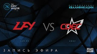LGD.FY vs CDEC, Kiev Major Quals Китай [MerVing]