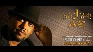 አብነት አጎናፍር (Abinet Agonafir)- Astaraki (አስታራቂ) - Best Ethiopian Music - 2014