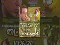 Download Video Michael Madana Kama Rajan Tamil Full Movie :: Kamal Haasan