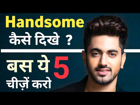 हैंडसम कैसे दिखे | How to be handsome | Handsome kaise bane tips | How to look attractive