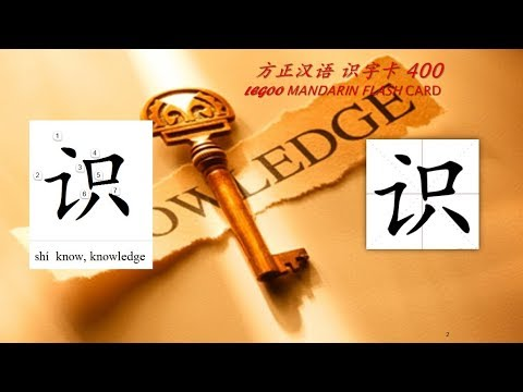 Origin of Chinese Characters - 1064 识 識 shí know, knowledge - Learn Chinese with Flash Cards 2