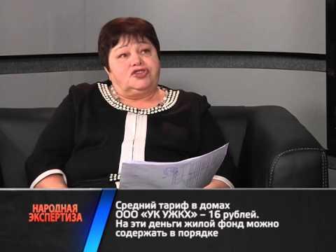 Народная Экспертиза / УК УЖКХ