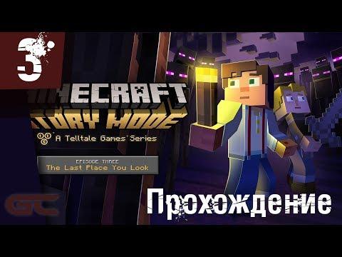 Minecraft: Story Mode ● Прохождение #3 ● Эпизод 3: Да где же оно?