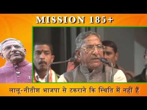 जदयू सरकार विश्वासघात और प्रतिघात की राजनीति करती है : Nand kishore Yadav