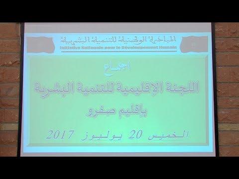 صفرو.. المصادقة على مشاريع تنموية بغلاف مالي يفوق 4 ملايين درهم