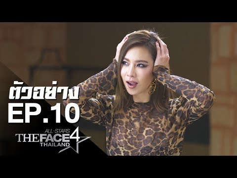 [LINE TV] The Face Thailand Season 4 All Stars Episode 10 [ตัวอย่าง] (видео)