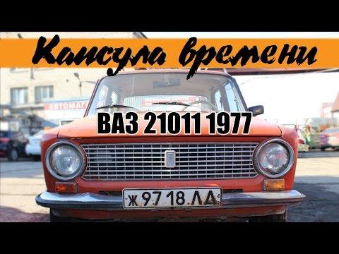 ВАЗ 21011 (1977 года) - Капсула времени от Сергея Рыжкова (видео)