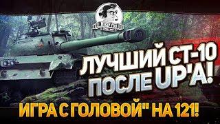 ЛУЧШИЙ СТ-10 ПОСЛЕ UP'a!