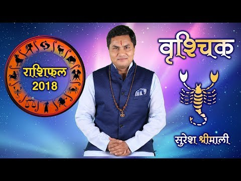 वृश्चिक राशि|| Scorpio(vrischika)|| Predictions for 2018 Rashifal||Yearly Horoscope||Suresh Shrimali