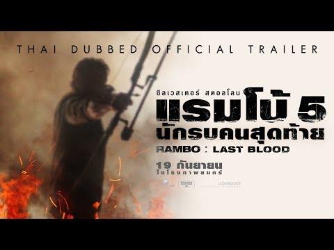 [Official Trailer พากย์ไทย] Rambo: Last Blood แรมโบ้ 5 นักรบคนสุดท้าย