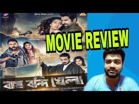 BAAGH BANDI KHELA MOVIE REVIEW